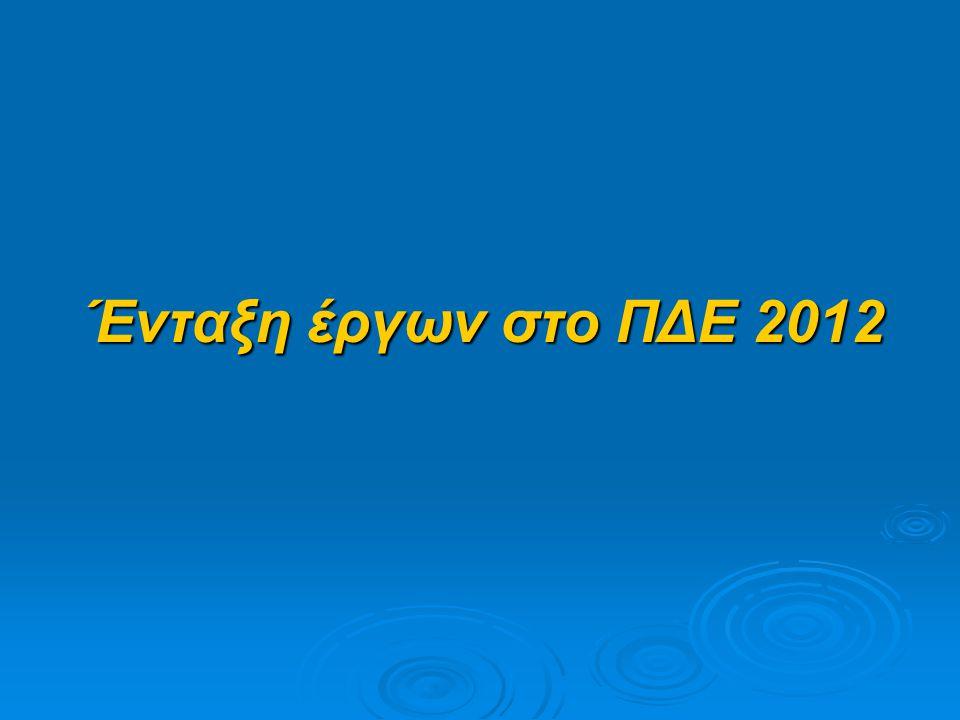 Ένταξη έργων στο ΠΔΕ 2012