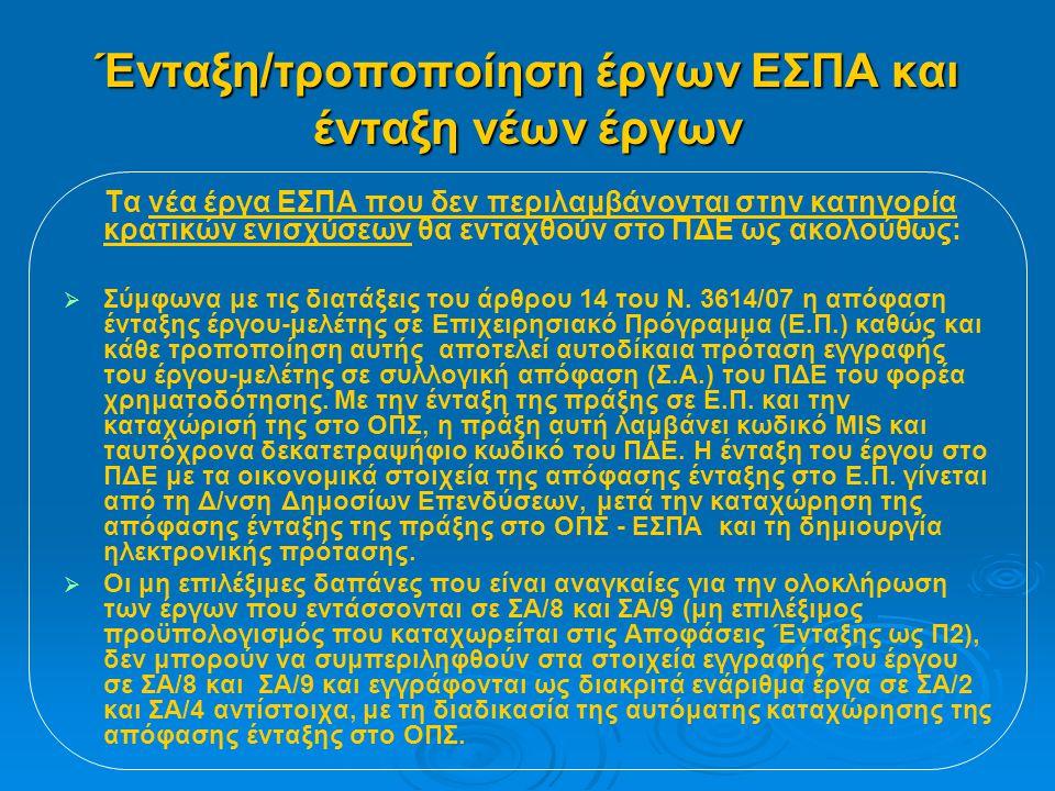 Ένταξη/τροποποίηση έργων ΕΣΠΑ και ένταξη νέων έργων Τα νέα έργα ΕΣΠΑ που δεν περιλαμβάνονται στην κατηγορία κρατικών ενισχύσεων θα ενταχθούν στο ΠΔΕ ως ακολούθως:   Σύμφωνα με τις διατάξεις του άρθρου 14 του Ν.