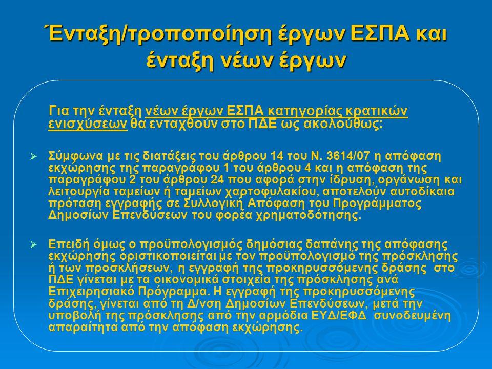 Ένταξη/τροποποίηση έργων ΕΣΠΑ και ένταξη νέων έργων Για την ένταξη νέων έργων ΕΣΠΑ κατηγορίας κρατικών ενισχύσεων θα ενταχθούν στο ΠΔΕ ως ακολούθως:   Σύμφωνα με τις διατάξεις του άρθρου 14 του Ν.