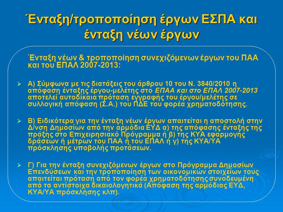 Ένταξη/τροποποίηση έργων ΕΣΠΑ και ένταξη νέων έργων Ένταξη νέων & τροποποίηση συνεχιζόμενων έργων του ΠΑΑ και του ΕΠΑΛ 2007-2013:   Α) Σύμφωνα με τις διατάξεις του άρθρου 10 του Ν.