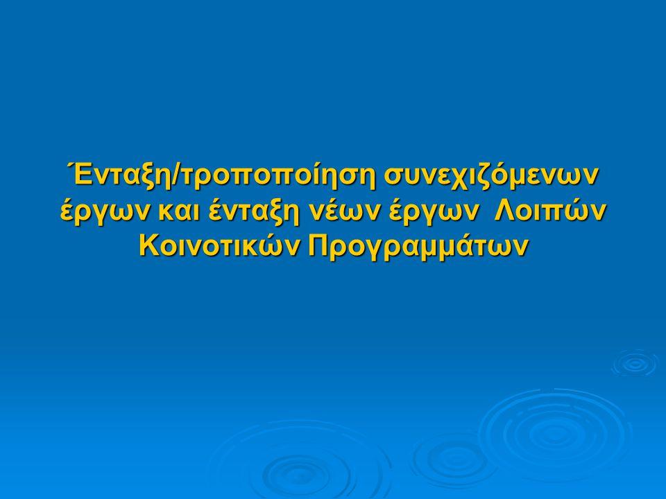 Ένταξη/τροποποίηση συνεχιζόμενων έργων και ένταξη νέων έργων Λοιπών Κοινοτικών Προγραμμάτων
