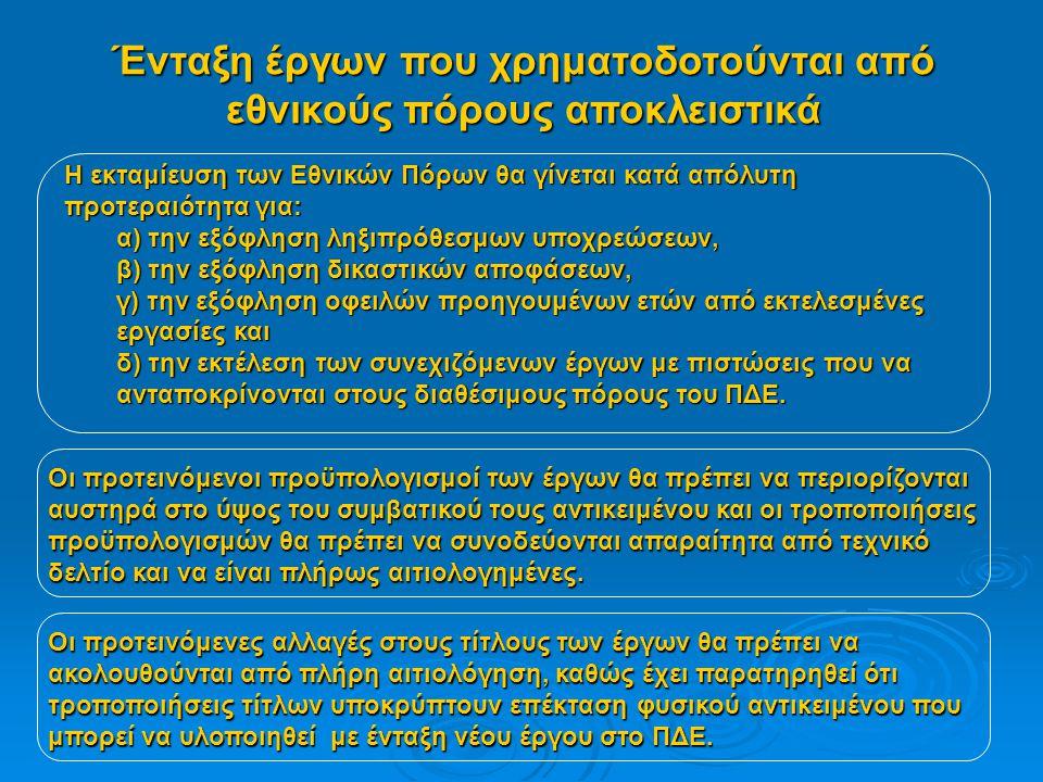 Η εκταμίευση των Εθνικών Πόρων θα γίνεται κατά απόλυτη προτεραιότητα για: α) την εξόφληση ληξιπρόθεσμων υποχρεώσεων, β) την εξόφληση δικαστικών αποφάσεων, γ) την εξόφληση οφειλών προηγουμένων ετών από εκτελεσμένες εργασίες και δ) την εκτέλεση των συνεχιζόμενων έργων με πιστώσεις που να ανταποκρίνονται στους διαθέσιμους πόρους του ΠΔΕ.