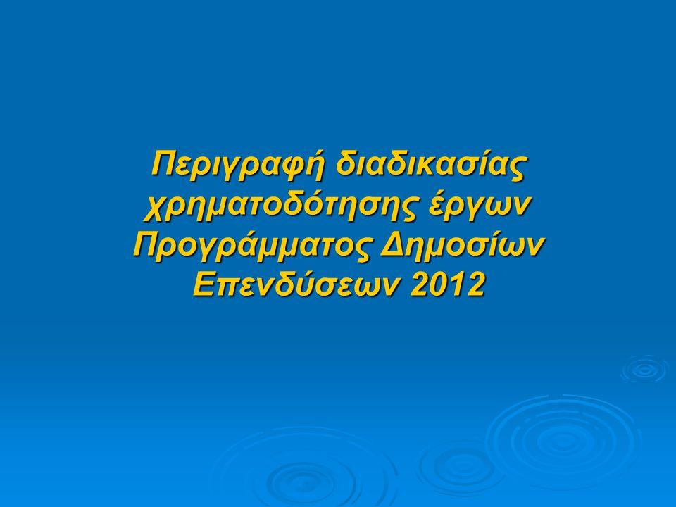Περιγραφή διαδικασίας χρηματοδότησης έργων Προγράμματος Δημοσίων Επενδύσεων 2012
