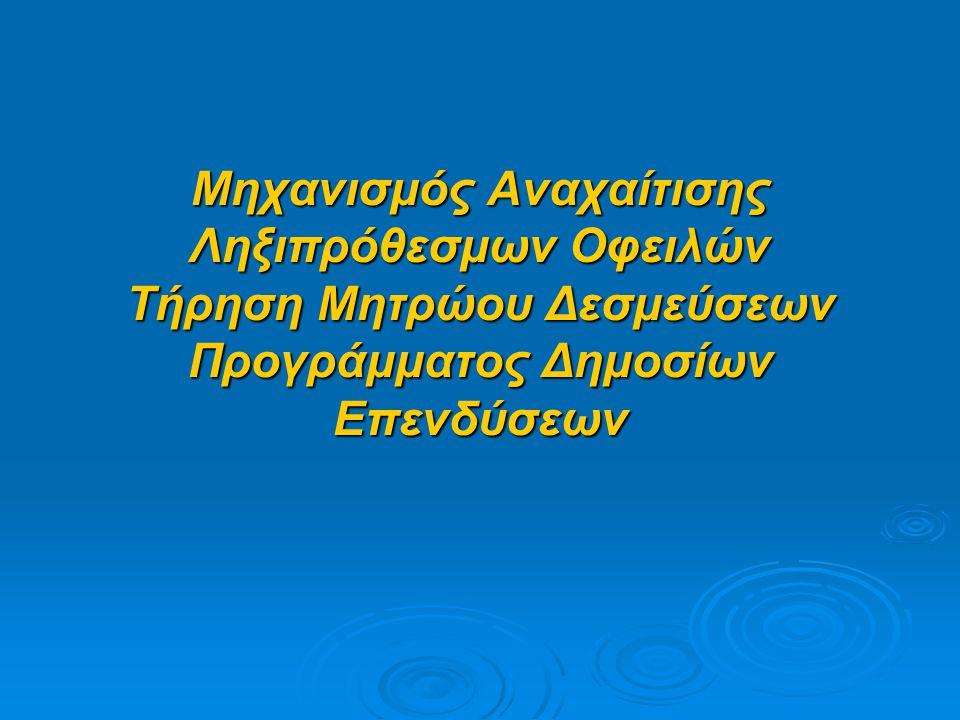 Μηχανισμός Αναχαίτισης Ληξιπρόθεσμων Οφειλών Τήρηση Μητρώου Δεσμεύσεων Προγράμματος Δημοσίων Επενδύσεων