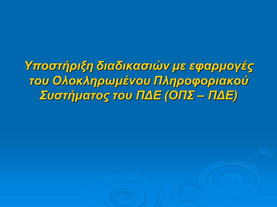 Υποστήριξη διαδικασιών με εφαρμογές του Ολοκληρωμένου Πληροφοριακού Συστήματος του ΠΔΕ (ΟΠΣ – ΠΔΕ)