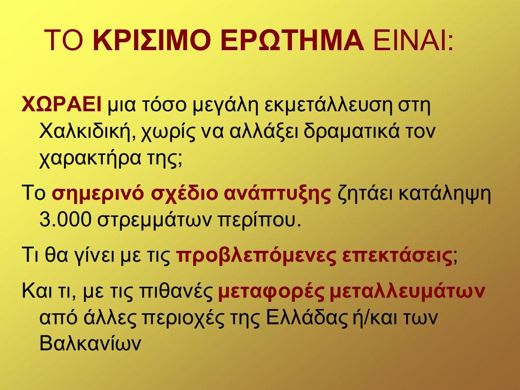 ΤΟ ΚΡΙΣΙΜΟ ΕΡΩΤΗΜΑ ΕΙΝΑΙ: ΧΩΡΑΕΙ μια τόσο μεγάλη εκμετάλλευση στη Χαλκιδική, χωρίς να αλλάξει δραματικά τον χαρακτήρα της; Το σημερινό σχέδιο ανάπτυξης ζητάει κατάληψη 3.000 στρεμμάτων περίπου.