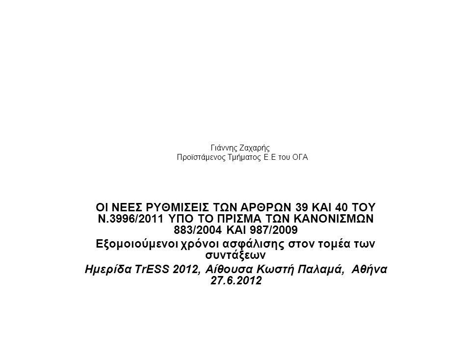 Εισαγωγή •Με το ν.3863/20010 επήλθαν ριζικές αλλαγές στο σύστημα κοινωνικής ασφάλειας της χώρας.