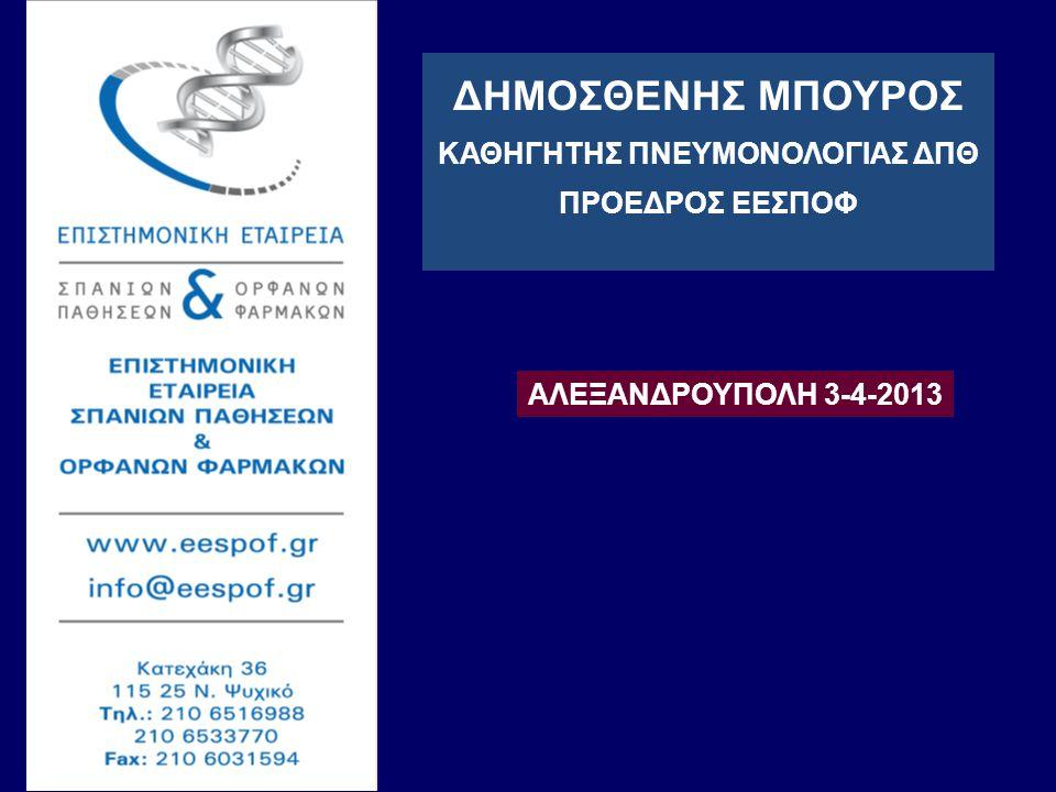 ΔΗΜΟΣΘΕΝΗΣ ΜΠΟΥΡΟΣ ΚΑΘΗΓΗΤΗΣ ΠΝΕΥΜΟΝΟΛΟΓΙΑΣ ΔΠΘ ΠΡΟΕΔΡΟΣ ΕΕΣΠΟΦ ΑΛΕΞΑΝΔΡΟΥΠΟΛΗ 3-4-2013