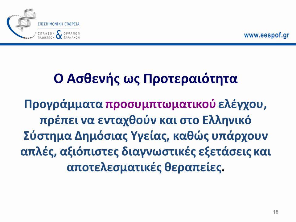 15 Ο Ασθενής ως Προτεραιότητα Προγράμματα προσυμπτωματικού ελέγχου, πρέπει να ενταχθούν και στο Ελληνικό Σύστημα Δημόσιας Υγείας, καθώς υπάρχουν απλές
