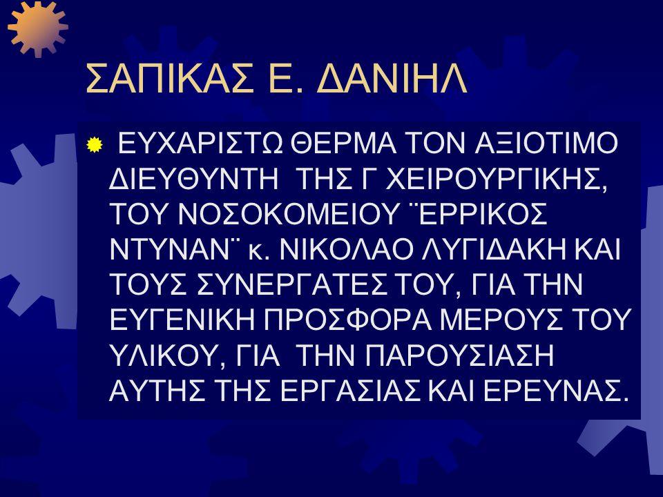 ΣΑΠΙΚΑΣ Ε. ΔΑΝΙΗΛ  ΕΥΧΑΡΙΣΤΩ ΘΕΡΜΑ ΤΟΝ ΑΞΙΟΤΙΜΟ ΔΙΕΥΘΥΝΤΗ ΤΗΣ Γ ΧΕΙΡΟΥΡΓΙΚΗΣ, ΤΟΥ ΝΟΣΟΚΟΜΕΙΟΥ ¨ΕΡΡΙΚΟΣ ΝΤΥΝΑΝ¨ κ. ΝΙΚΟΛΑΟ ΛΥΓΙΔΑΚΗ ΚΑΙ ΤΟΥΣ ΣΥΝΕΡΓΑΤΕ