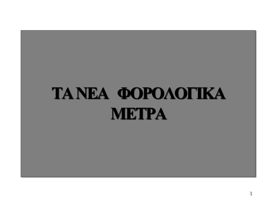 1 ΤΑ ΝΕΑ ΦΟΡΟΛΟΓΙΚΑ ΜΕΤΡΑ