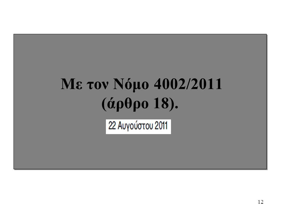 12 Με τον Νόμο 4002/2011 (άρθρο 18).