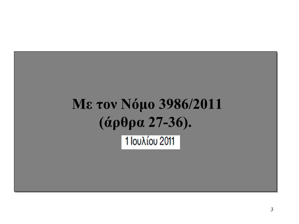 3 Με τον Νόμο 3986/2011 (άρθρα 27-36).