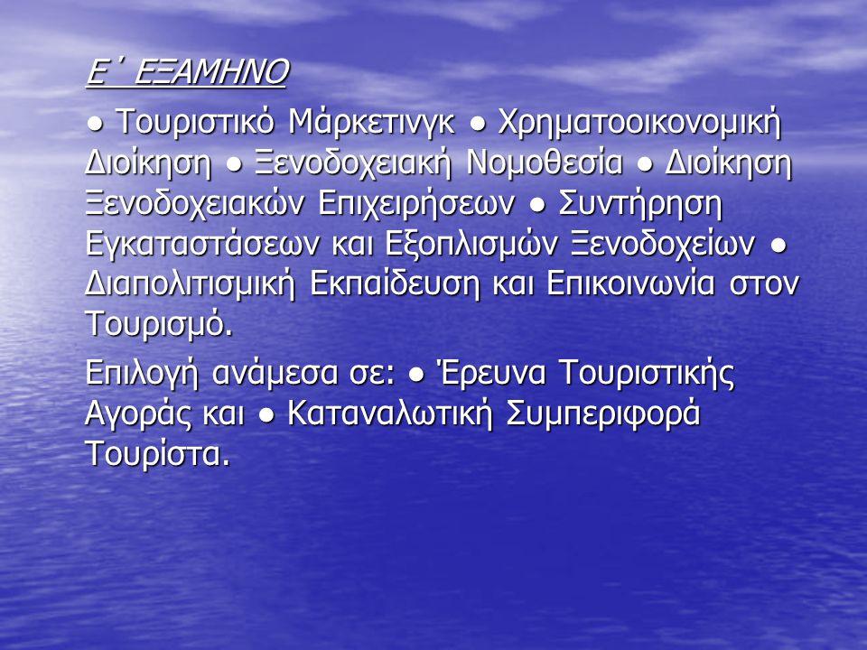 Ε΄ ΕΞΑΜΗΝΟ ● Τουριστικό Μάρκετινγκ ● Χρηματοοικονομική Διοίκηση ● Ξενοδοχειακή Νομοθεσία ● Διοίκηση Ξενοδοχειακών Επιχειρήσεων ● Συντήρηση Εγκαταστάσεων και Εξοπλισμών Ξενοδοχείων ● Διαπολιτισμική Εκπαίδευση και Επικοινωνία στον Τουρισμό.