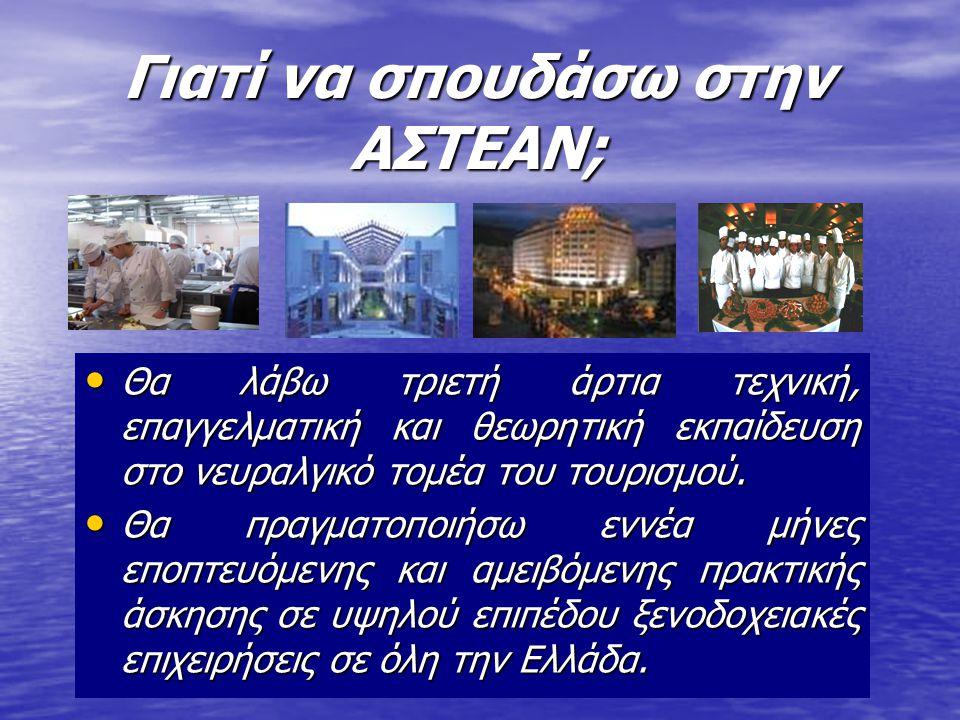 Γιατί να σπουδάσω στην ΑΣΤΕΑΝ; • Θα λάβω τριετή άρτια τεχνική, επαγγελματική και θεωρητική εκπαίδευση στο νευραλγικό τομέα του τουρισμού. • Θα πραγματ
