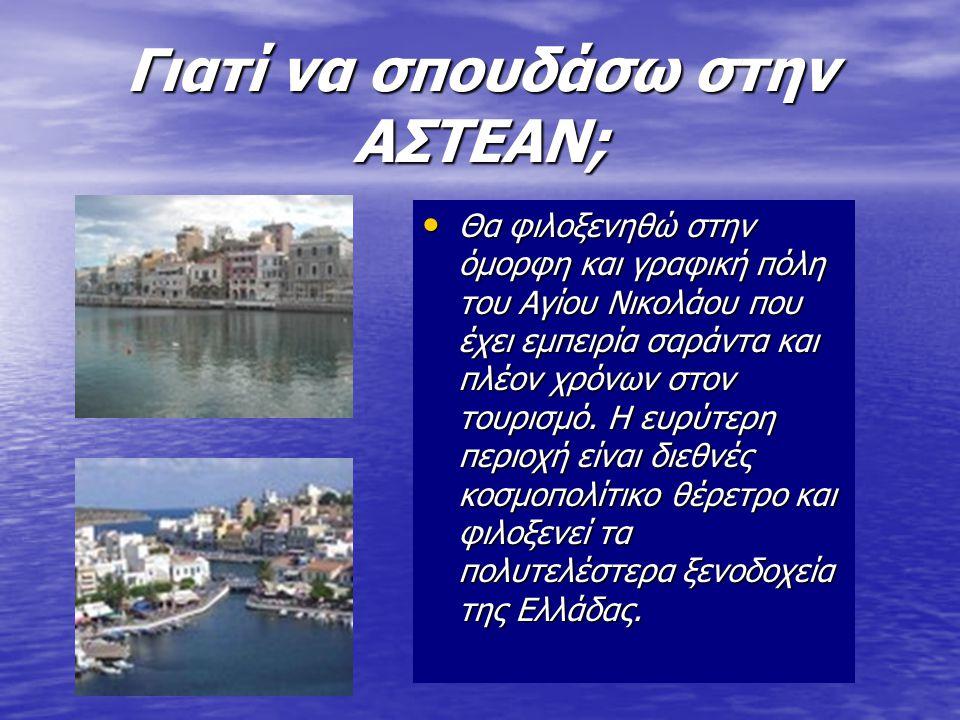 Γιατί να σπουδάσω στην ΑΣΤΕΑΝ; • Θα φιλοξενηθώ στην όμορφη και γραφική πόλη του Αγίου Νικολάου που έχει εμπειρία σαράντα και πλέον χρόνων στον τουρισμό.