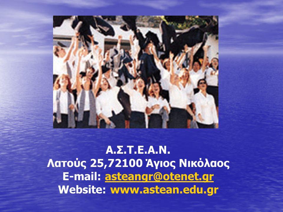 Α.Σ.Τ.Ε.Α.Ν. Λατούς 25,72100 Άγιος Νικόλαος E-mail: asteangr@otenet.grasteangr@otenet.gr Website: www.astean.edu.gr