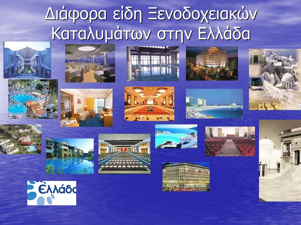 Διάφορα είδη Ξενοδοχειακών Καταλυμάτων στην Ελλάδα