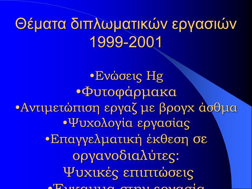 Θέματα διπλωματικών εργασιών 1999-2001 •Ηλεκτροσυγκολλήσεις & αναπνευστική λειτουργία •Σελήνιο • Παράμετροι προσωπικότητας & εργασιακό στρες ιατρών •Ι