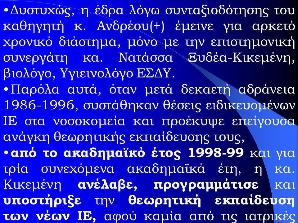 •Η ΕΣΔΥ διαθέτει ήδη από τη δεκαετία του 1970, σχετική έδρα -σήμερα- τομέας Επαγγελματικής & Βιομηχανικής Υγιεινής -που από το 1992 είναι σημείο αναφο