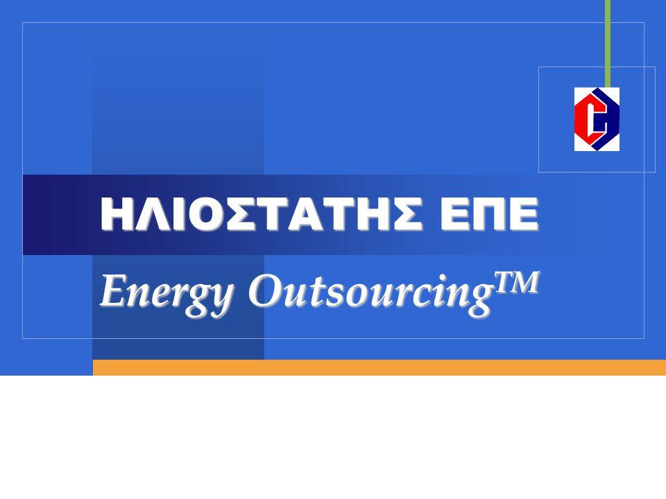 ΗΛΙΟΣΤΑΤΗΣ ΕΠΕ Energy Outsourcing TM