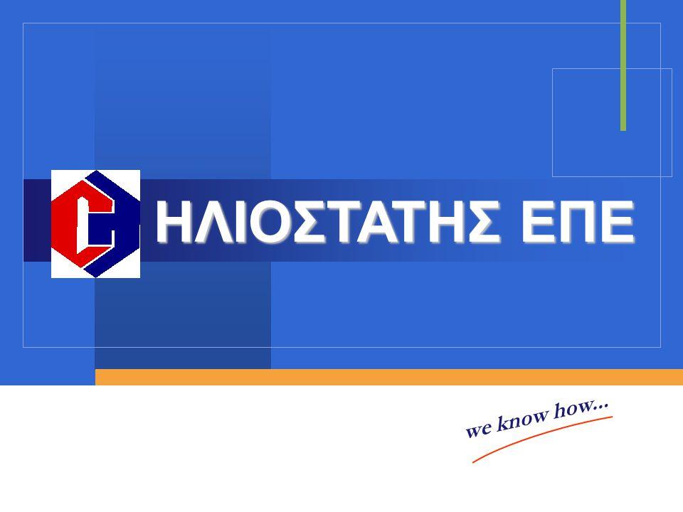 we know how... ΗΛΙΟΣΤΑΤΗΣ ΕΠΕ