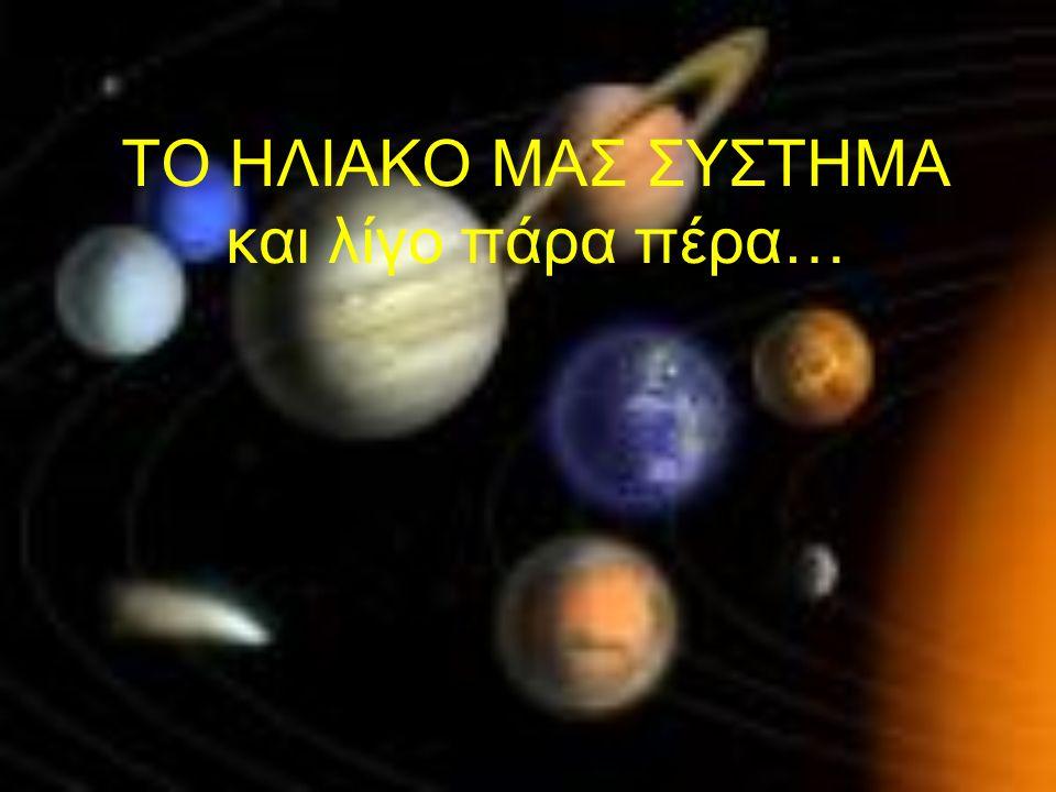 ΖΩΝΗ KUIPER – ΝΕΦΟΣ OORT 1.Ο Πλούτωνας δεν είναι το πιο απομακρυσμένο σώμα που περιφέρεται γύρω από τον Ήλιο.