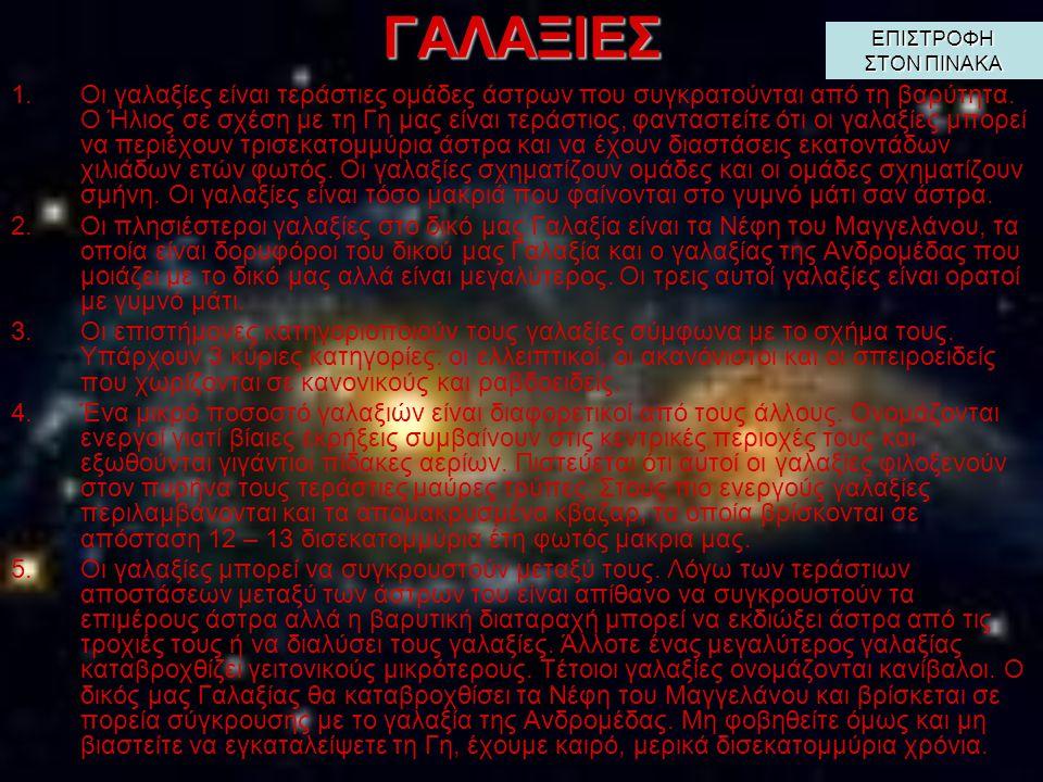 ΑΣΤΕΡΙΑ 1.Τα 1.Τα άστρα έχουν ζωή, γεννιούνται, ζουν και πεθαίνουν. Ακόμα και ο Ήλιος δεν είναι αθάνατος, γεννήθηκε πριν περίπου 5 δισεκατομμύρια και