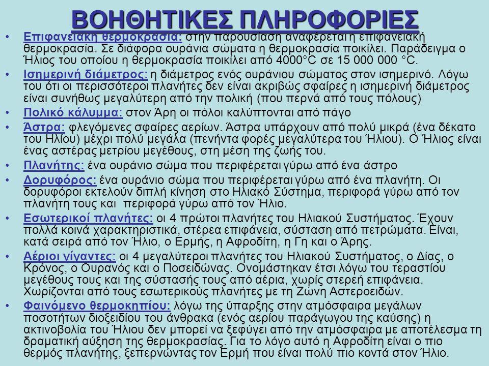 ΣΥΓΚΡΙΤΙΚΑ ΜΕΓΕΘΗ ΗΛΙΟΥ - ΠΛΑΝΗΤΩΝ