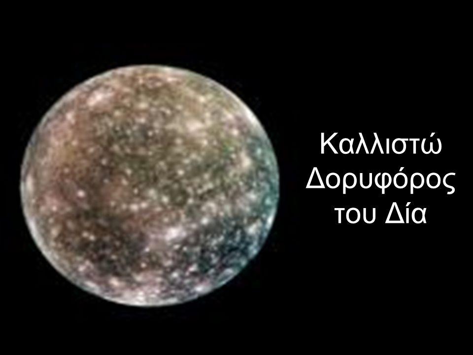 Γανυμήδης Δορυφόρος του Δία