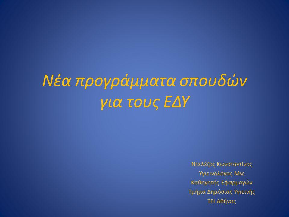 Νέα προγράμματα σπουδών για τους ΕΔΥ Ντελέζος Κωνσταντίνος Υγιεινολόγος Μsc Kαθηγητής Εφαρμογών Τμήμα Δημόσιας Υγιεινής ΤΕΙ Αθήνας