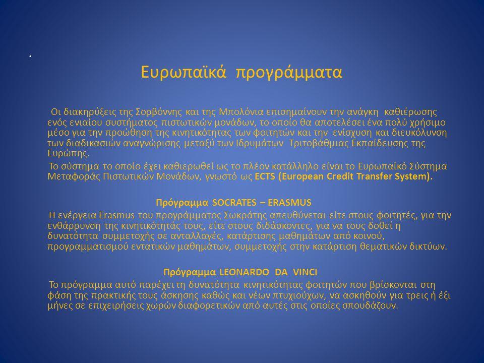 • Ευρωπαϊκά προγράμματα Οι διακηρύξεις της Σορβόννης και της Μπολόνια επισημαίνουν την ανάγκη καθιέρωσης ενός ενιαίου συστήματος πιστωτικών μονάδων, τ