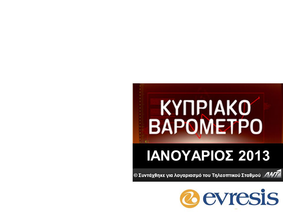 Εσείς προσωπικά πιστεύετε ότι η Ευρώπη μπορεί να βοηθήσει την Κύπρο; Διάγραμμα 9
