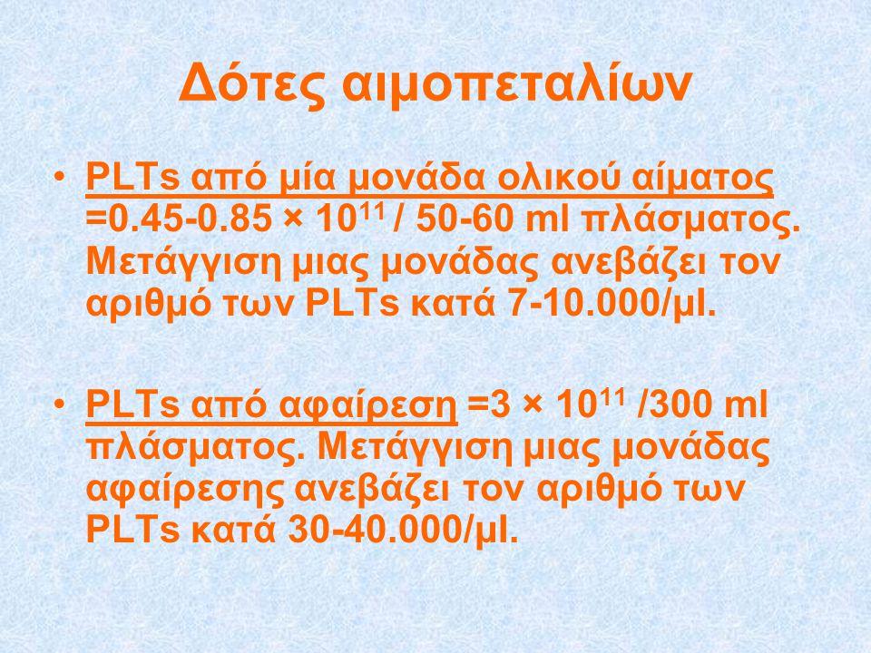 Δότες αιμοπεταλίων •PLTs από μία μονάδα ολικού αίματος =0.45-0.85 × 10 11 / 50-60 ml πλάσματος. Μετάγγιση μιας μονάδας ανεβάζει τον αριθμό των PLTs κα