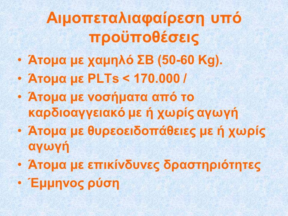 Αιμοπεταλιαφαίρεση υπό προϋποθέσεις •Άτομα με χαμηλό ΣΒ (50-60 Kg). •Άτομα με PLTs < 170.000 / •Άτομα με νοσήματα από το καρδιοαγγειακό με ή χωρίς αγω