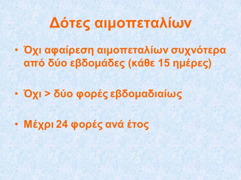 Δότες αιμοπεταλίων •Όχι αφαίρεση αιμοπεταλίων συχνότερα από δύο εβδομάδες (κάθε 15 ημέρες) •Όχι > δύο φορές εβδομαδιαίως •Μέχρι 24 φορές ανά έτος