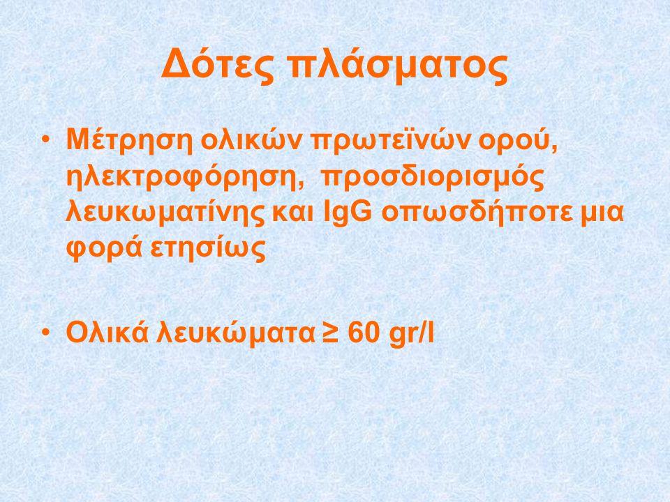 Δότες πλάσματος •Μέτρηση ολικών πρωτεϊνών ορού, ηλεκτροφόρηση, προσδιορισμός λευκωματίνης και IgG οπωσδήποτε μια φορά ετησίως •Ολικά λευκώματα ≥ 60 gr