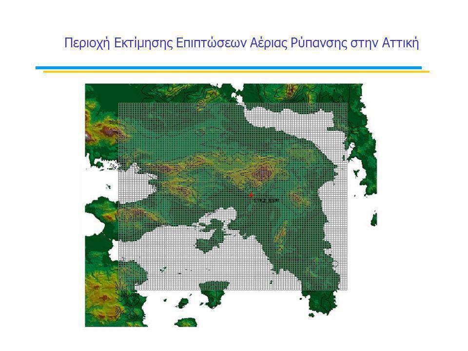 Περιοχή Εκτίμησης Επιπτώσεων Αέριας Ρύπανσης στην Αττική