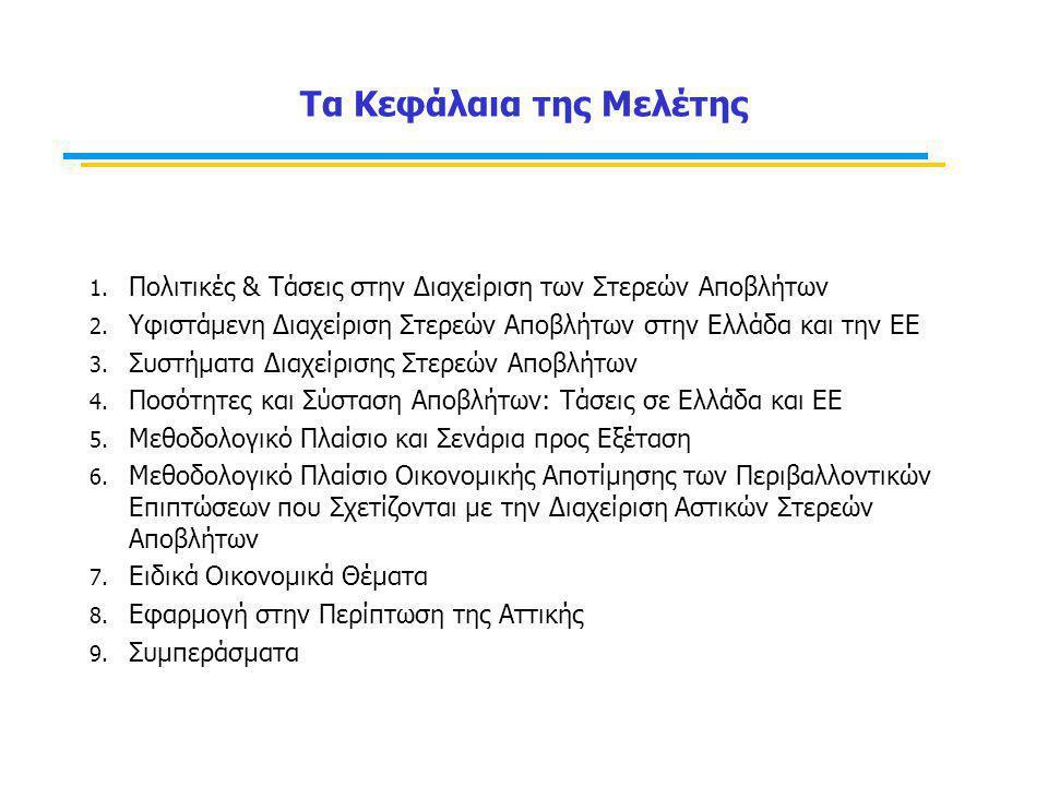 Τα Κεφάλαια της Μελέτης 1. Πολιτικές & Τάσεις στην Διαχείριση των Στερεών Αποβλήτων 2. Υφιστάμενη Διαχείριση Στερεών Αποβλήτων στην Ελλάδα και την ΕΕ