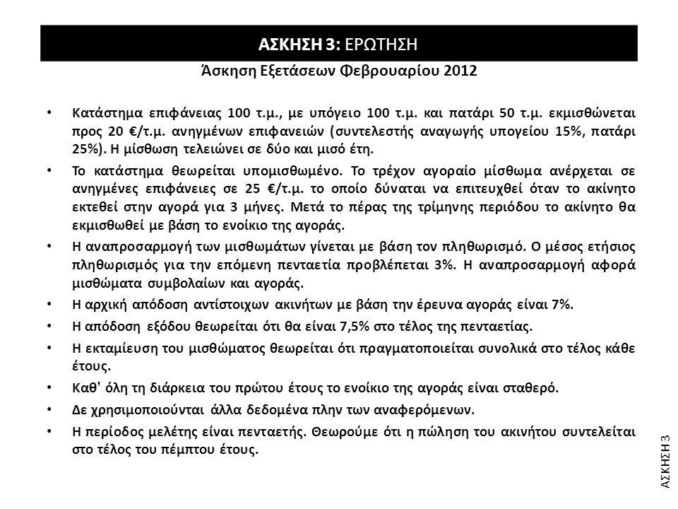 Άσκηση Εξετάσεων Φεβρουαρίου 2012 • Κατάστημα επιφάνειας 100 τ.μ., με υπόγειο 100 τ.μ. και πατάρι 50 τ.μ. εκμισθώνεται προς 20 €/τ.μ. ανηγμένων επιφαν