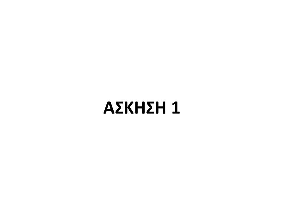 ΑΣΚΗΣΗ 3: ΑΠΑΝΤΗΣΗ Ποια η ανηγμένη επιφάνεια του ακινήτου; 100 τ.μ.