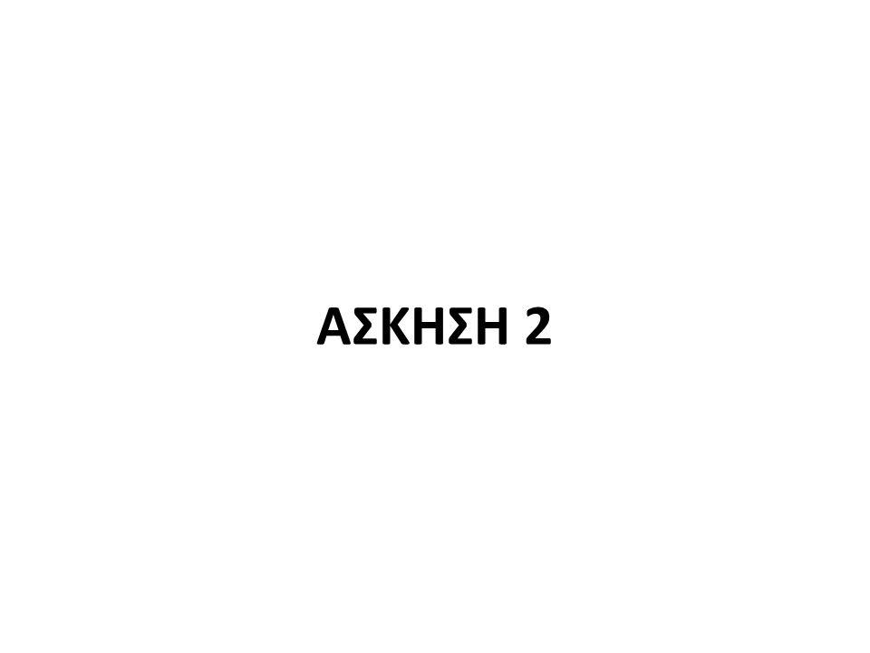 ΑΣΚΗΣΗ 2