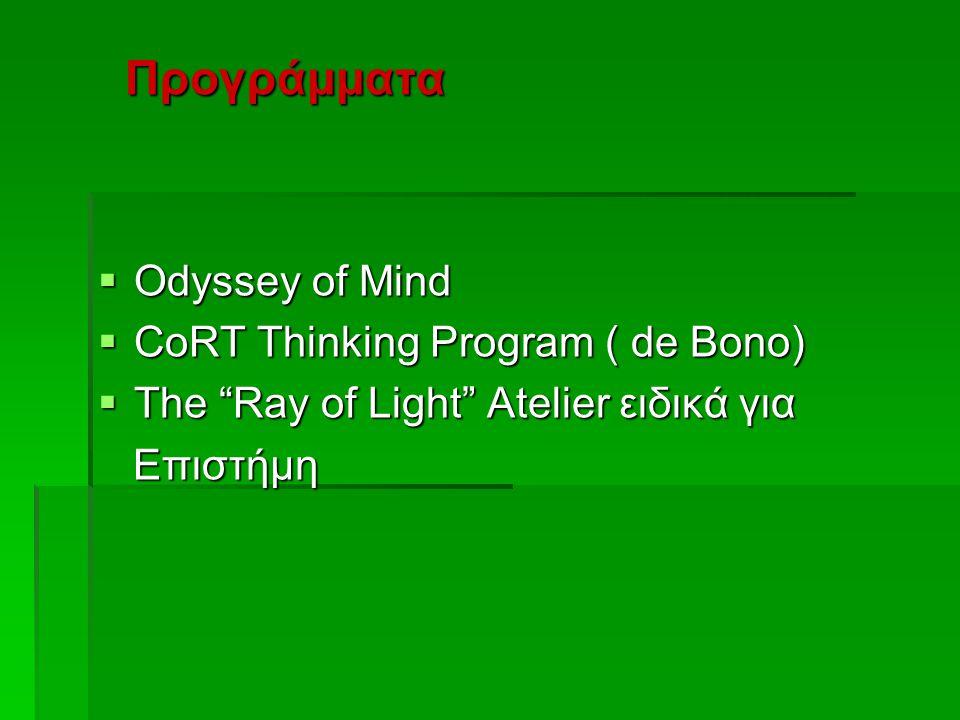 "Προγράμματα Προγράμματα  Odyssey of Mind  CoRT Thinking Program ( de Bono)  The ""Ray of Light"" Atelier ειδικά για Επιστήμη Επιστήμη"