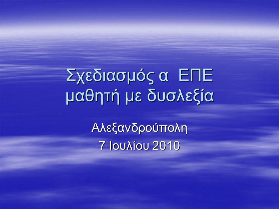 Σχεδιασμός α ΕΠΕ μαθητή με δυσλεξία Αλεξανδρούπολη 7 Ιουλίου 2010