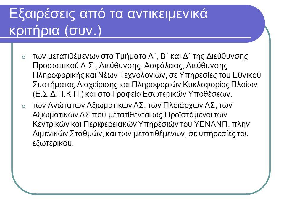Εξαιρέσεις από τα αντικειμενικά κριτήρια (συν.) o των στελεχών Λ.Σ.