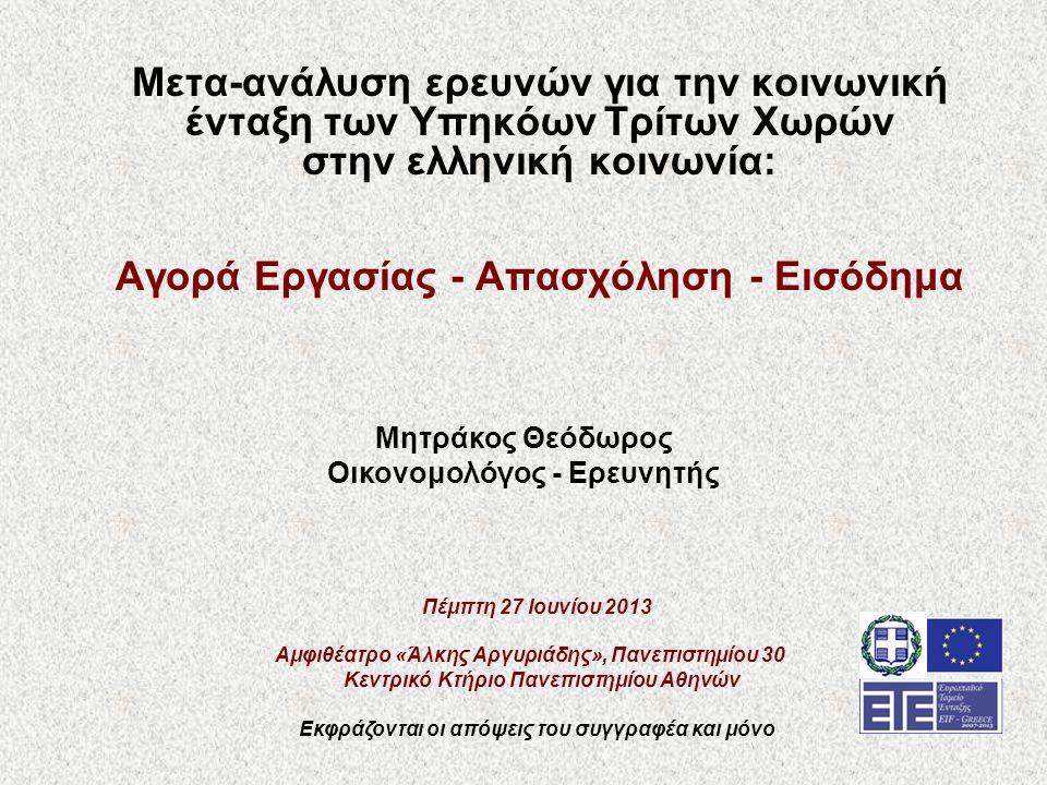 Μετα-ανάλυση ερευνών για την κοινωνική ένταξη των ΥπηκόωνΤρίτων Χωρών στην ελληνική κοινωνία: Αγορά Εργασίας - Απασχόληση - Εισόδημα Μητράκος Θεόδωρος