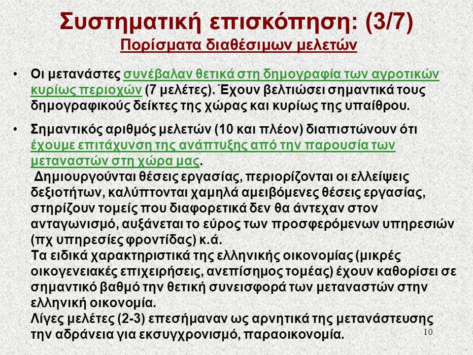 11 •Οι Έλληνες αμείβονται καλύτερα για την ίδια εργασία έναντι των μεταναστών (15 μελέτες).
