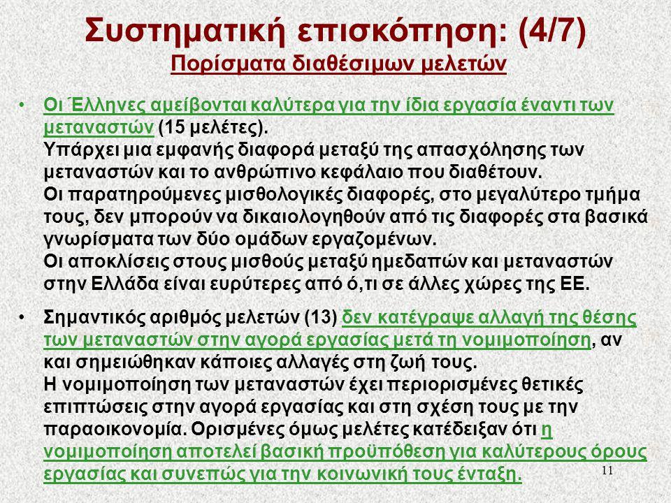 11 •Οι Έλληνες αμείβονται καλύτερα για την ίδια εργασία έναντι των μεταναστών (15 μελέτες). Υπάρχει μια εμφανής διαφορά μεταξύ της απασχόλησης των μετ