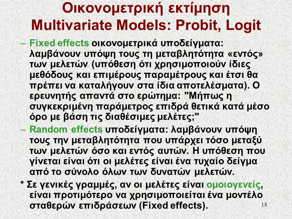 18 Οικονομετρική εκτίμηση Multivariate Models: Probit, Logit –Fixed effects οικονομετρικά υποδείγματα: λαμβάνουν υπόψη τους τη μεταβλητότητα «εντός» τ