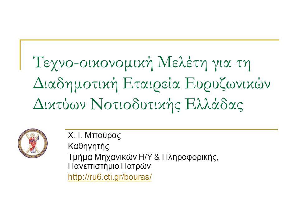 Τεχνο-οικονομική Μελέτη για τη Διαδημοτική Εταιρεία Ευρυζωνικών Δικτύων Νοτιοδυτικής Ελλάδας Χ.